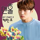 [맨홀 OST Part.9 (KBS2 수목드라마)]
