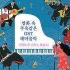 [영화 속 주옥같은 OST 테마음악 (아름다운 피아노 멜로디)]