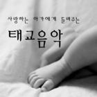 [사랑하는 아가에게 들려주는 태교음악]