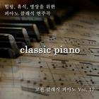 [고전 클래식 피아노 Vol. 17 (힐링, 휴식, 명상, 태교, 공부, 치유)]