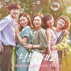 [청춘시대 2 OST (JTBC 금토 드라마)]