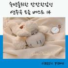 [숙면을위한 잔잔한감성 연주곡 모음베스트 14 (휴식, 힐링, 명상, 자장가, 태교)]