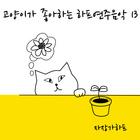 [고양이가 좋아하는 하프 연주 음악 13 (힐링, 고양이산책, 클래식)]