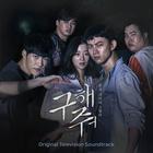 [구해줘 Original Television Soundtrack (OCN 주말드라마)]