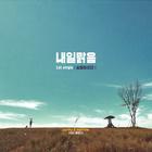 [내일맑음 (1st Single)]