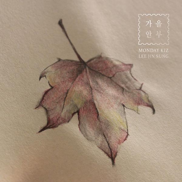 가을 안부