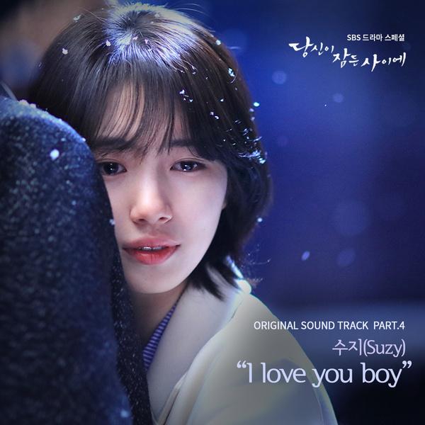 당신이 잠든 사이에 OST Part.4 (SBS 드라마 스페셜)