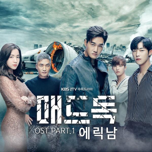 매드독 OST Part. 1 (KBS2 수목드라마)