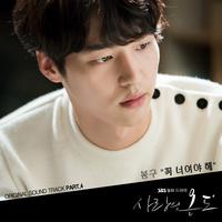 사랑의 온도 OST Part.4 (SBS 월화드라마)