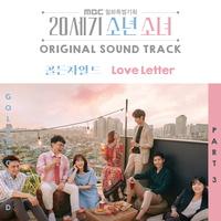 20세기 소년소녀 OST PART 3 (MBC 월화드라마)