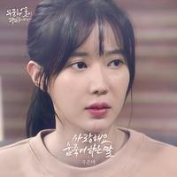 무궁화 꽃이 피었습니다 OST Part.19 (KBS1 일일드라마)