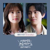 이번 생은 처음이라 OST Part 2 (tvN 월화드라마)