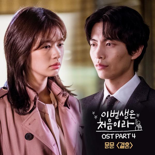 이번 생은 처음이라 OST Part 4 (tvN 월화드라마)