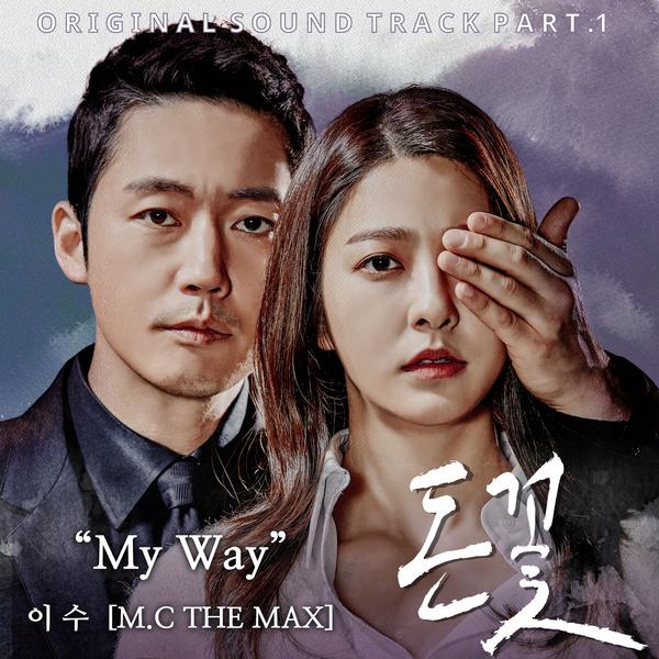 돈꽃 OST PART.1 (MBC 주말드라마)