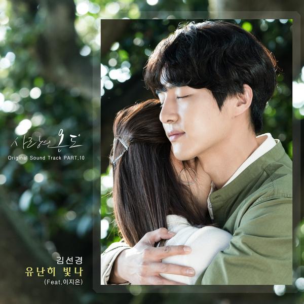 사랑의 온도 OST Part.10 (SBS 월화드라마)