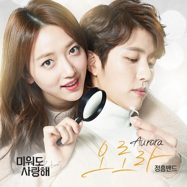 미워도 사랑해 OST Part.1 (KBS1 일일드라마)