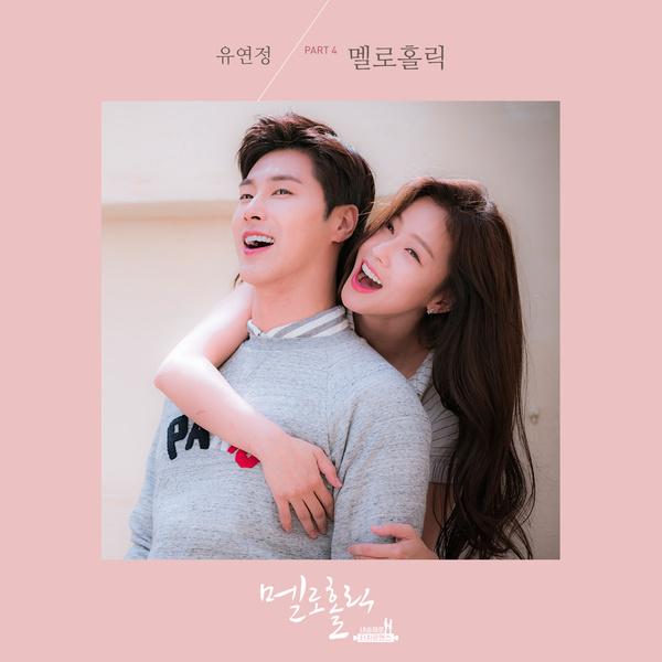 멜로홀릭 OST - Part.4 (OCN 월화드라마)