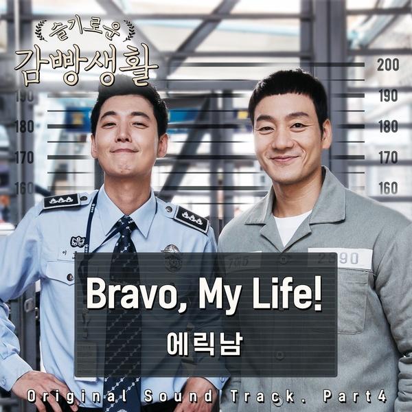슬기로운 감빵생활 OST Part 4 (tvN 수목드라마)