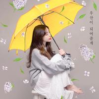 우산이 되어줄게
