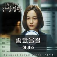 슬기로운 감빵생활 OST Part 5 (tvN 수목드라마)