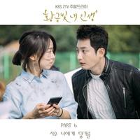 황금빛 내 인생 OST PART 6 (KBS2 주말드라마)
