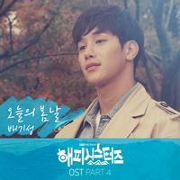 해피시스터즈 OST Part.4 (SBS 일일드라마)