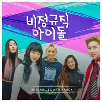 비정규직 아이돌 OST (넷플릭스 드라마)
