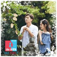 동상이몽2 - 너는 내 운명 OST Part.1