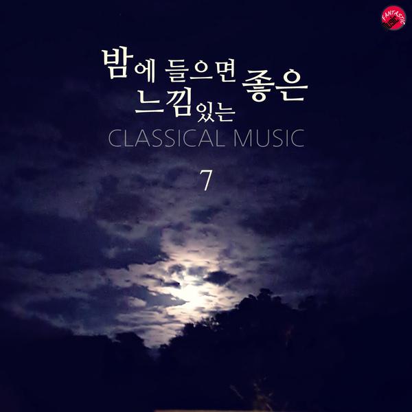 리스트 : 돈 조반니의 회상 3부 (Liszt : Reminiscences De Don