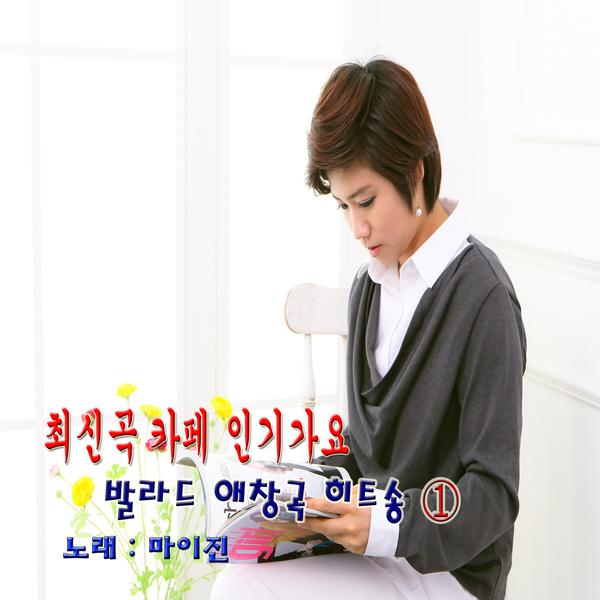 최신곡 카페 인기가요 발라드 애창곡 히트송1