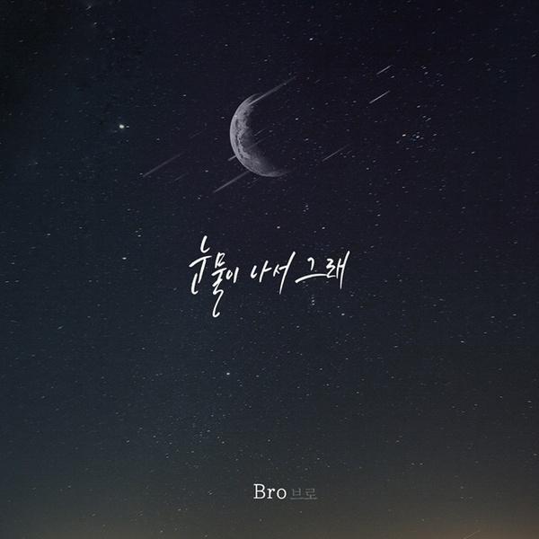 역류 OST Part.4 (MBC 일일드라마)