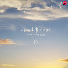 하이든 : 현악 4중주 바장조 작품번호 3-5 '세레나데' - 2악장 (Haydn : String Quartet In F Major Op.3-5 Hob.III-17 'Serenade' - II. Andante Cantabille)