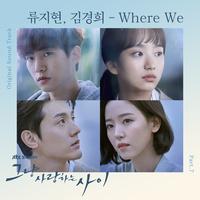 그냥 사랑하는 사이 OST Part.7 (JTBC 월화드라마)