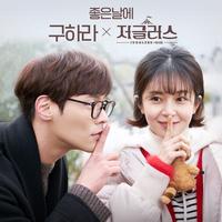 저글러스 OST Part.8 (KBS2 월화드라마)