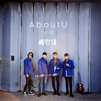 AboutU 1st EP