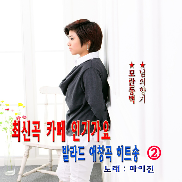 최신곡 카페 인기가요 발라드 애창곡 히트송 2