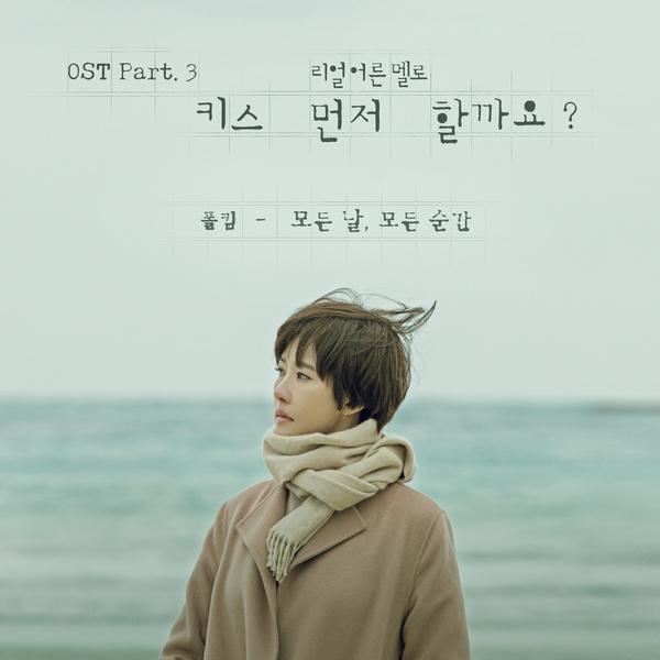 '키스 먼저 할까요?' OST Part. 3 (SBS 월화드라마)