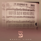 오 신실하신 주 (Great Is Thy Faithfulness)