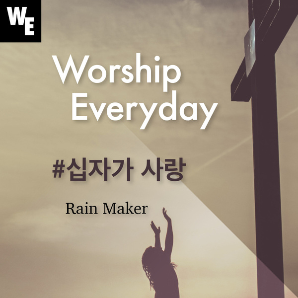 Worship Everyday #십자가 사랑 (Rain Maker)
