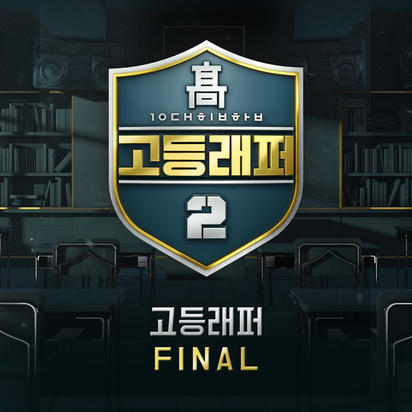 고등래퍼 2 Final
