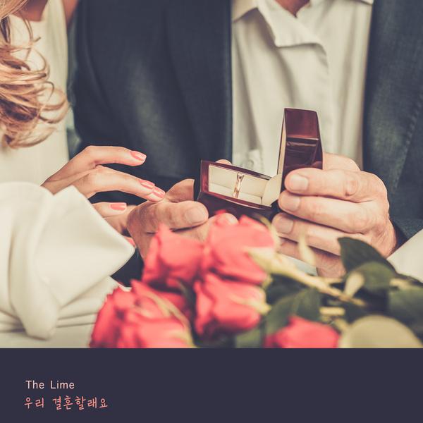우리 결혼할래요