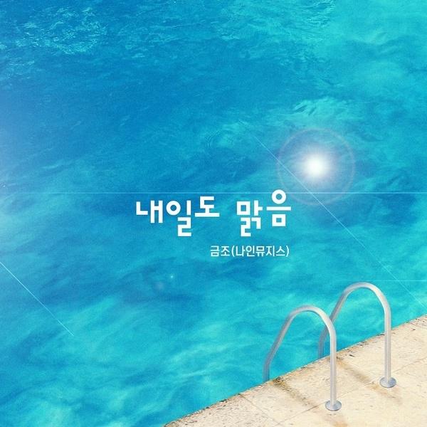 내일도 맑음 OST Part.1 (KBS 일일드라마)