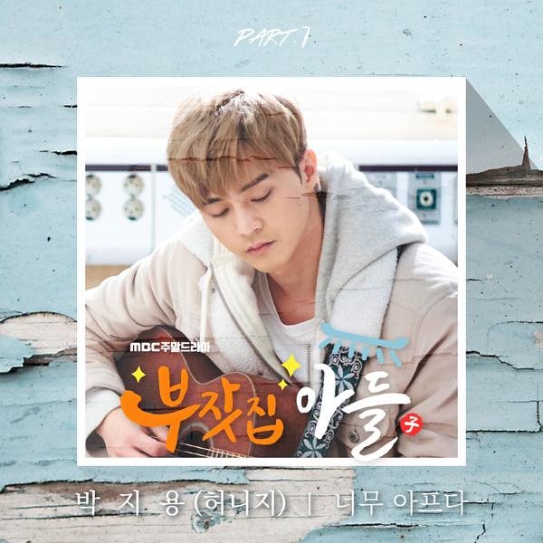 부잣집 아들 OST Part.7 (MBC 일요드라마)