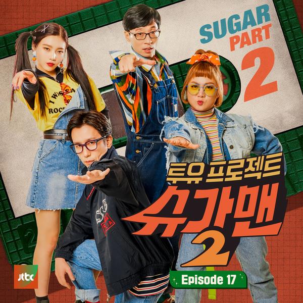 투유 프로젝트 - 슈가맨 2 Part.17