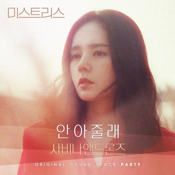 미스트리스 OST Part. 1 (OCN 주말드라마)