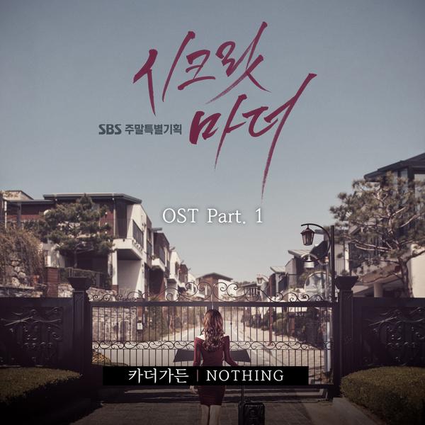 시크릿 마더 OST Part. 1 (SBS 주말드라마)