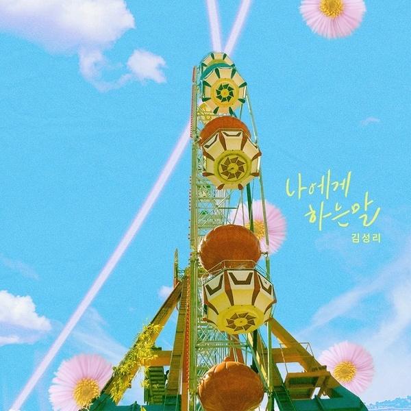 시를 잊은 그대에게 OST Part.15 (tvN 월화드라마)