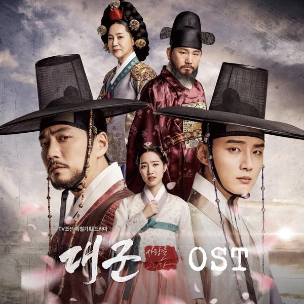 대군 OST (TV조선 주말드라마)
