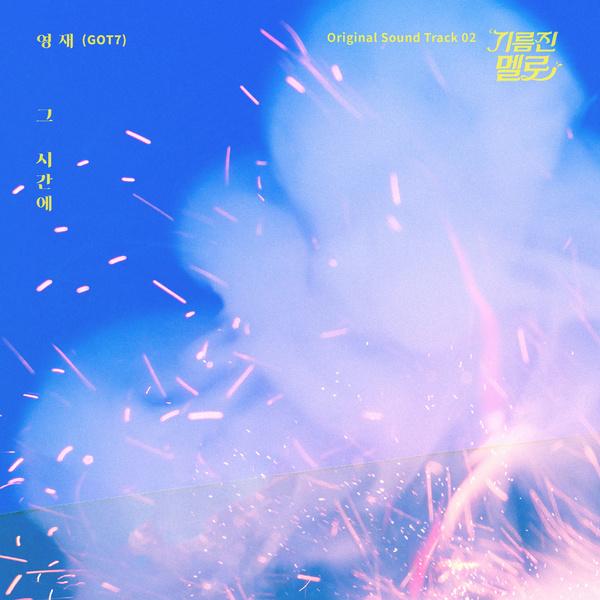 기름진 멜로 OST Part.2 (SBS 월화드라마)