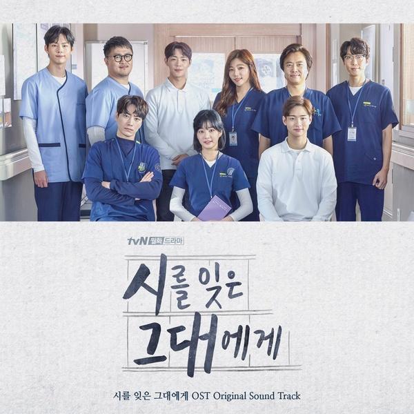 시를 잊은 그대에게 OST Original Sound Track (tvN 월화드라마)